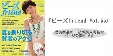 ビーズfriend Vol.55