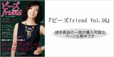 ビーズfriend Vol.56