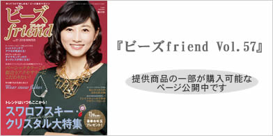 ビーズfriend Vol.57