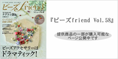 ビーズfriend Vol.58