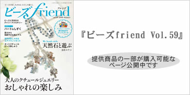 ビーズfriend Vol.59